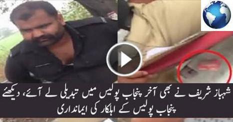 "Punjab Police Officer Refused To Touch Bribe Just Said ""IDHER RAKH DE"