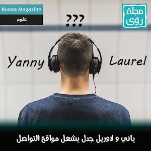 بعد جدال لون الفستان : جدل لوريل و ياني يشعل مواقع التواصل الإجتماعي ؟