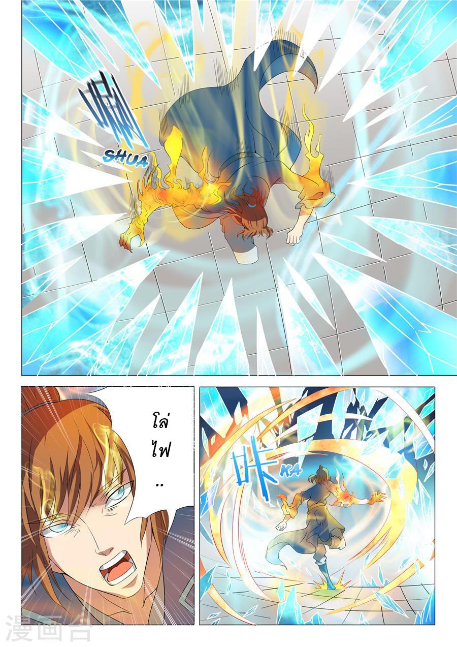 God of Martial Arts ตอนที่ 53 หน้า 2