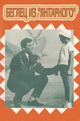 Беглец из «Янтарного» / Beglets iz Yantarnogo. 1969.