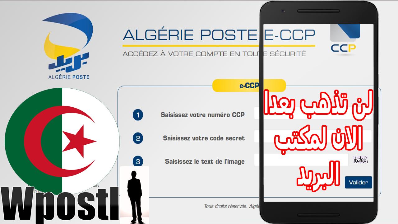 WpostI Store: شرح تطبيق : E CCP : معرفة رصيدك البريدي CCP ...