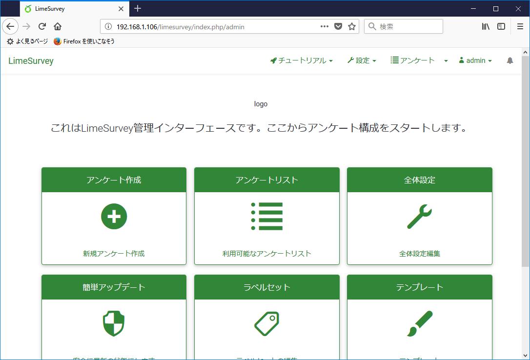 serverあれこれ: AnsibleでMariaDBとLimeSurveyをインストール
