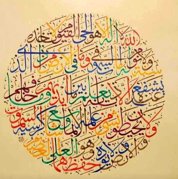 Abcdefridays Arabic Calligraphy