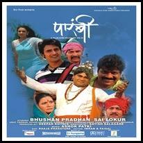 New Marathi Movies Mp3 Songs Free Download 2014 - criseskins
