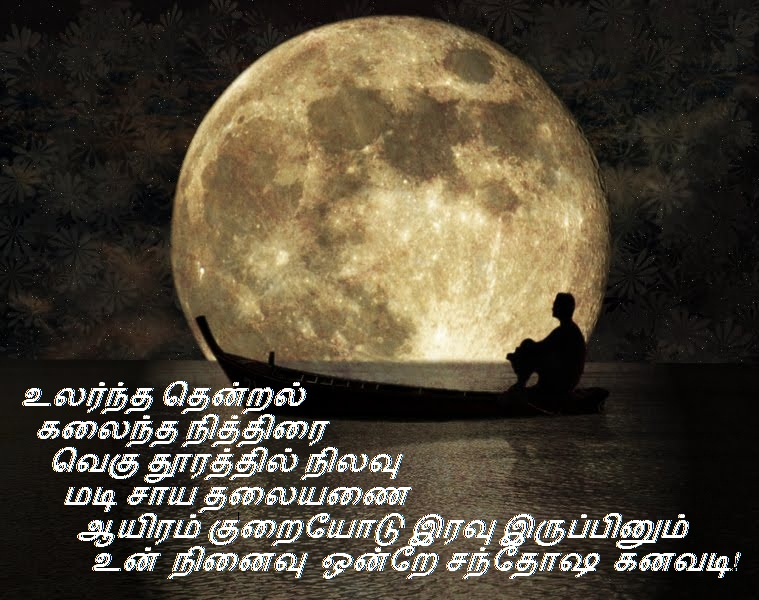 Unique Good Night Love Images Tamil Hd Greetings Images