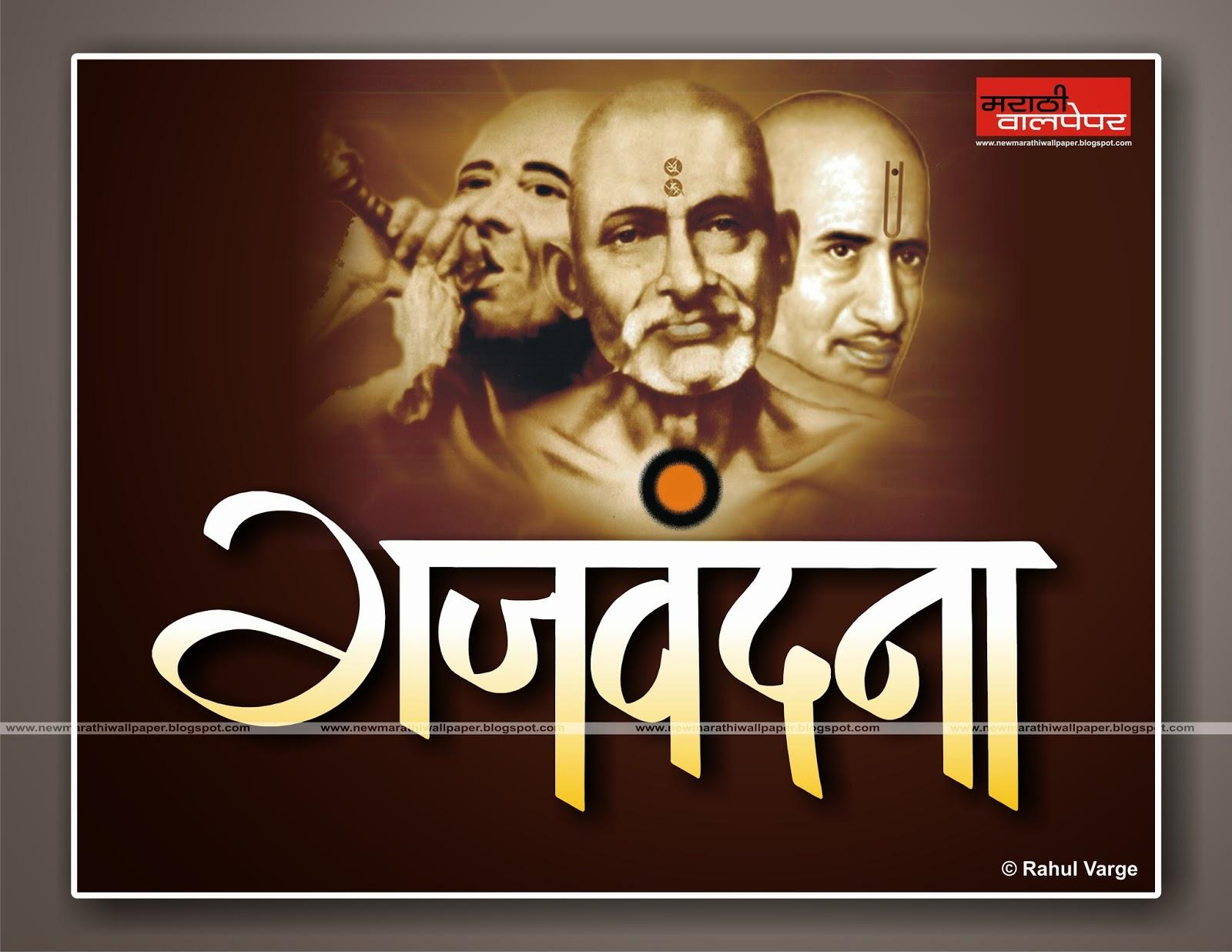 Shivaji Maharaj Full Hd Wallpaper Gajanan Maharaj Wallpapers Holidays Oo