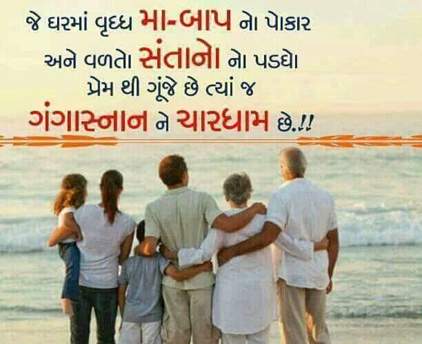 whatsapp gujarati message for family