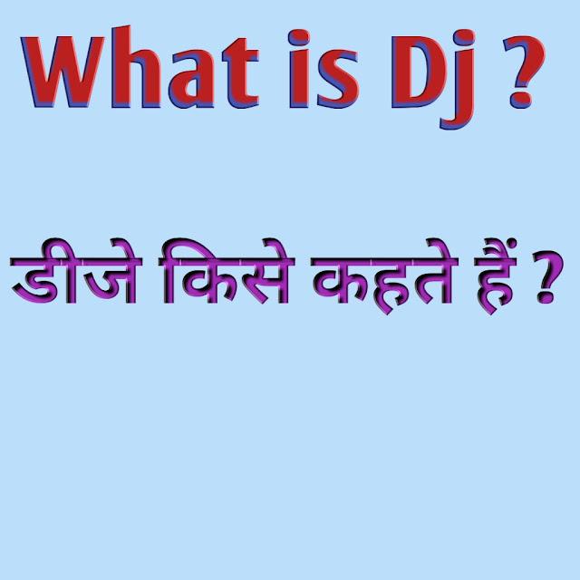 Dj kya hai? what is dj डी.जे.किसे कहते हैं?