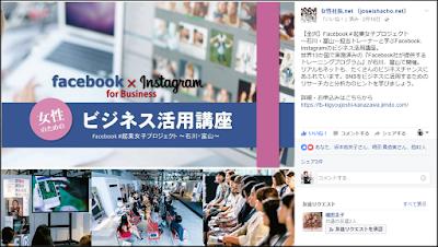 Facebook#起業女子プロジェクト