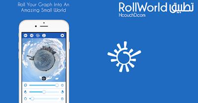 تطبيق RollWorld
