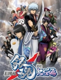 Gintama: The Movie (Dub)