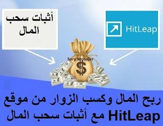 ربح المال وكسب الزوار من موقع HitLeap مع أثبات سحب المال