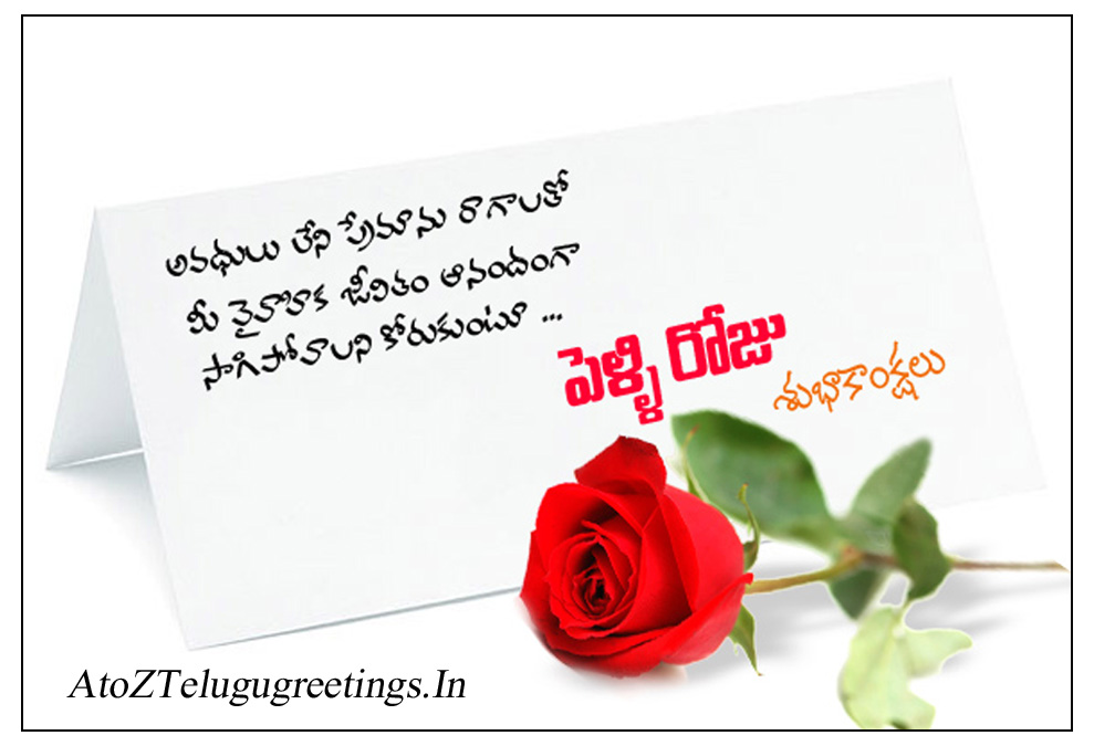 Greetings quotes wishes greetings spot latest telugu marriage latest telugu marriage anniversary greetings wedding wishes quotes m4hsunfo