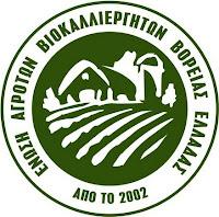 ΔΕΛΤΙΟ ΤΥΠΟΥ - Οι αγορές παραγωγών βιολογικών προϊόντων στο στόχαστρο