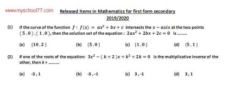 نموذج الوزارة الاسترشادى فى الرياضيات لغات بالإجابات للصف الأول الثانوى ترم أول 2020