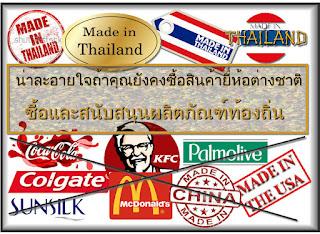 [Image: Thai%2BAmerican%2BBrands.jpg]
