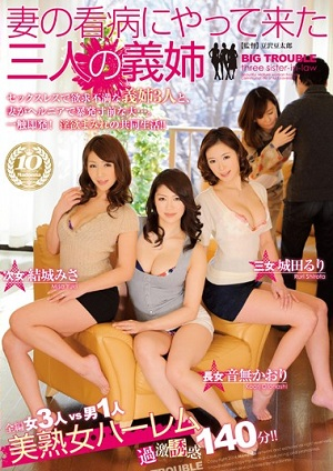 Sister-in-law Of Three Men Came To His Wife Nursed [JUX-321 Ruri Shirota and Kaori Otosaki and Misa Yuki]