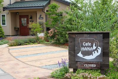長野県安曇野豊科のカフェ Cafe HANA (カフェ ハナ)