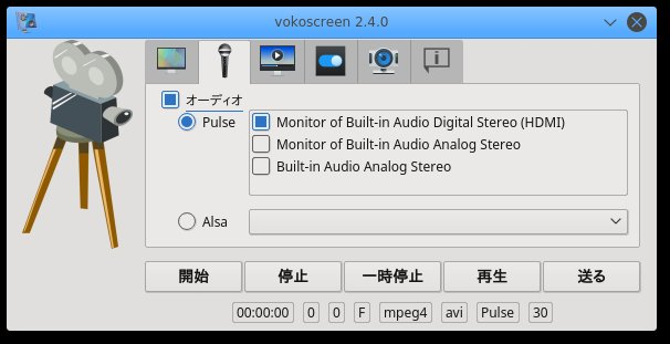 オーディオ設定画面です。vokoscreen