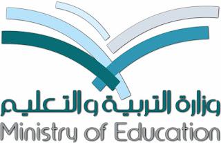 وزارة التربية : لا صحة لمانشرته بعض وسائل الاعلام حول استقطاع مبالغ مالية خلال اداء الامتحانات النهائية