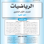 تحميل كتب منهج صف اول ثانوي pdf اليمن %25D8%25A7%25D9%2584%25D8%25B1%25D9%258A%25D8%25A7%25D8%25B6%25D9%258A%25D8%25A7%25D8%25AA-%25D8%25AC2