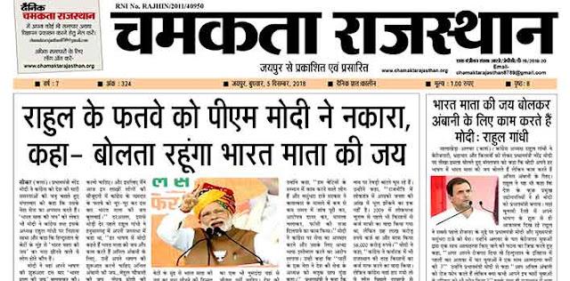 दैनिक चमकता राजस्थान 5 दिसंबर 2018 ई न्यूज़ पेपर