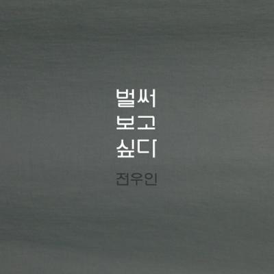 [Single] Jeon Wooin – 벌써 보고 싶다