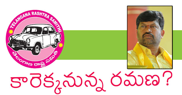 TDP Ramana joining in TRS Party Discussion to CM and Harishrao