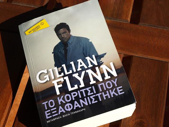 """""""Το κορίτσι που εξαφανίστηκε"""" Gillian Flynn εκδόσεις Μεταίχμιο"""