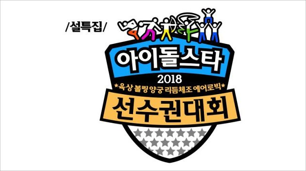 Idol Star Athletics Championships (ISAC) 2018 New Year Special