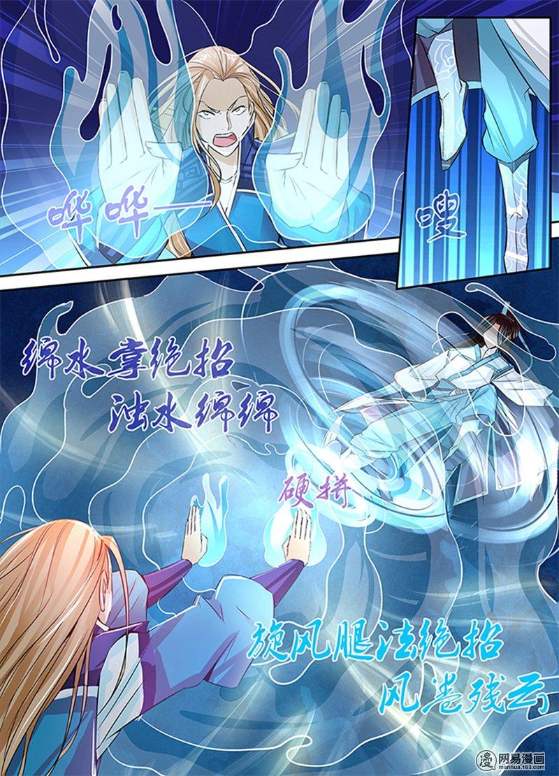 อ่านการ์ตูน Yong Heng Zhi Zun 7 ภาพที่ 8
