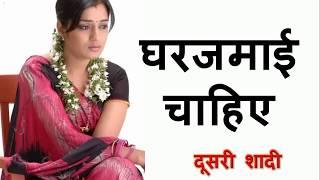free ghar jamai chahiye