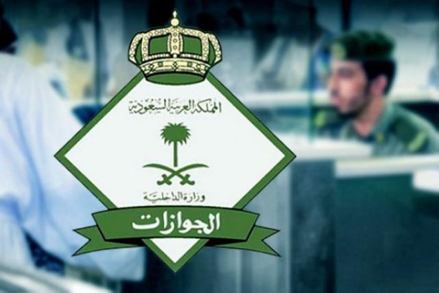 مسؤول في الجوازات السعودية يطمئن حاملي هوية زائر الامور طيبة