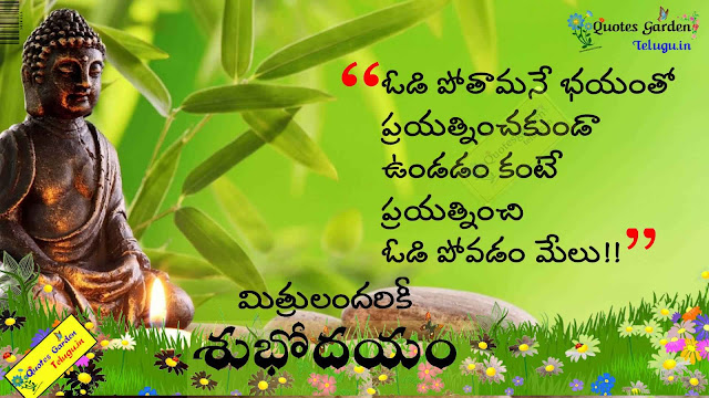 Inspiring Good morning thoughts in telugu 793