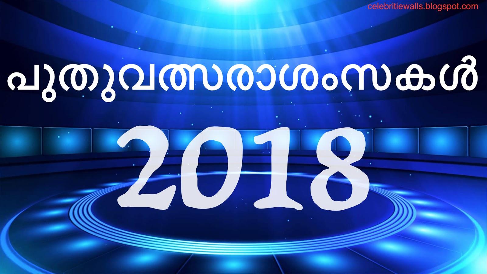 malayalam new year wishes whatsapp