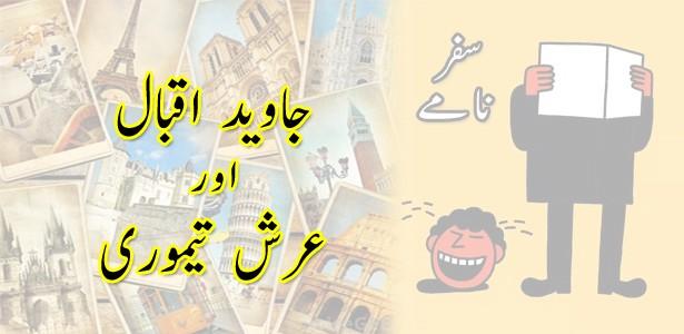 jawed-iqbal-arsh-taimoori travelogue