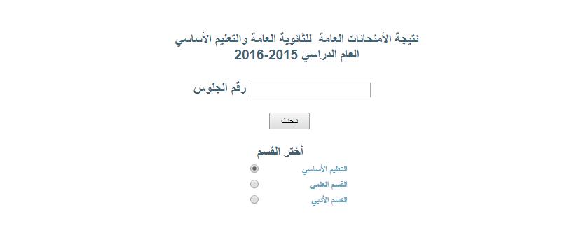 هنــا نتيجة الثانوية العامة 2017 في اليمن وزارة التربية والتعليم اليمنية    كشف اوائل الثانوية العامة 2017 اليمن بارقام الجلوس موقع وزارة التربية والتعليم