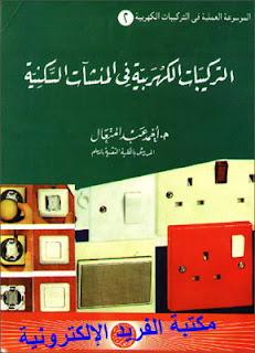 تحميل كتاب الأسس العلمية في التركيبات الكهربية pdf، المهندس م. أحمد عبدالمتعال، كتب كهرباء المنازل ، التركيبات الكهربائية، قراءة وتحميل كتب أونلاين وبروابط مباشرة مجانا