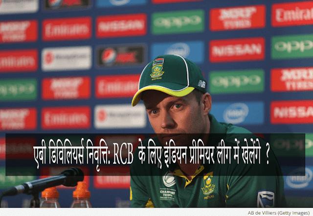 एबी डिविलियर्स निवृत्ति: RCB  के लिए इंडियन प्रीमियर लीग में खेलेंगे ?