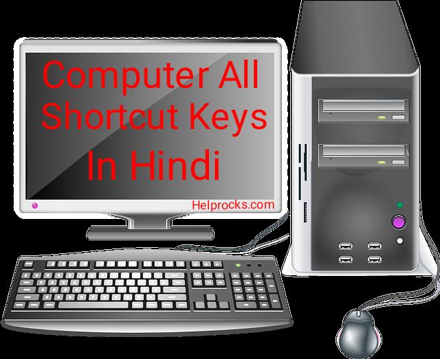 Computer Keyboard Shortcut Keys In Hindi