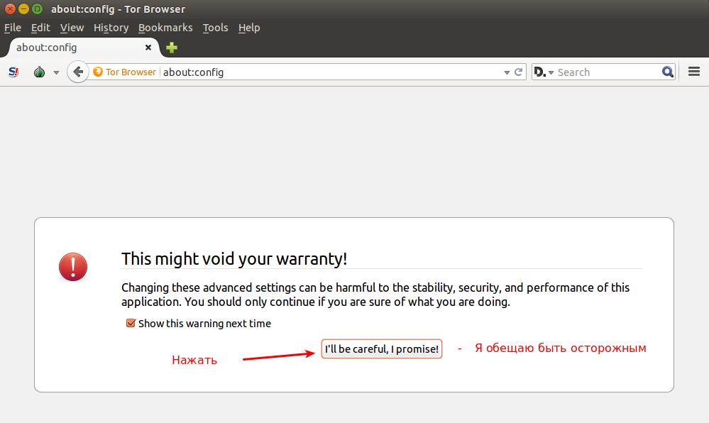 Как поменять язык браузера тор tor browser use flash hydra2web