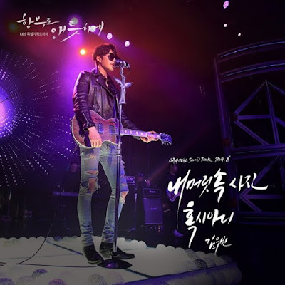 Kim Woo Bin (김우빈) – The Picture In My Head