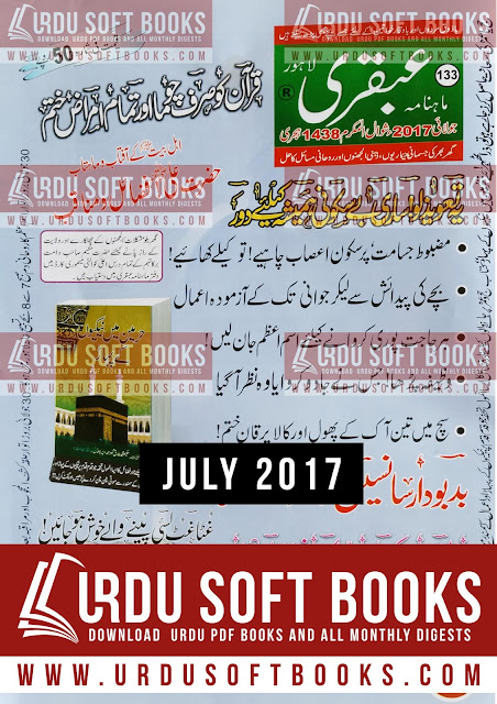 Ubqari Magazine July 2017