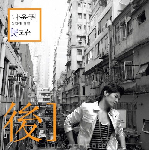 Na Yoon Kwon – 뒷모습 후(後)