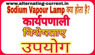 Sodium Vapour Lamp क्या है? इसकी कार्यप्रणाली(Working) और उपयोग।