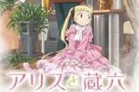 Alice to Zouroku – Episódio 04