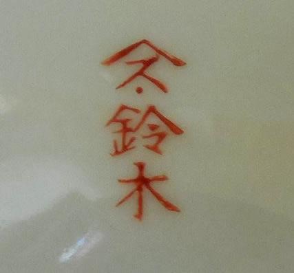 Japanese Porcelain Marks - Suzuki Company - 铃木