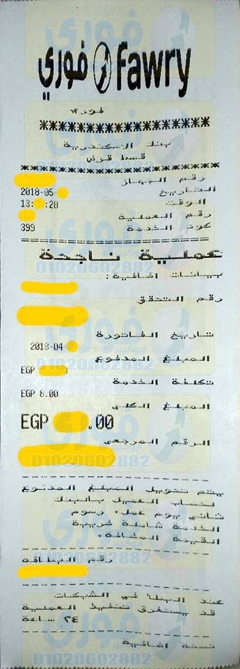 شرح دفع اقساط بنك الاسكندرية من خلال منافذ شركة فوري