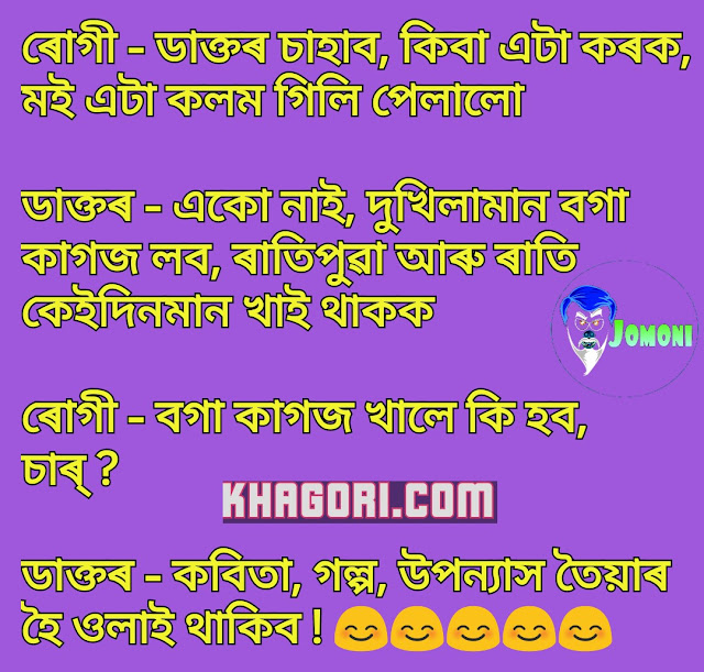 new assamese jokes