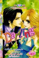 ขายการ์ตูนออนไลน์ Darling เล่ม 43